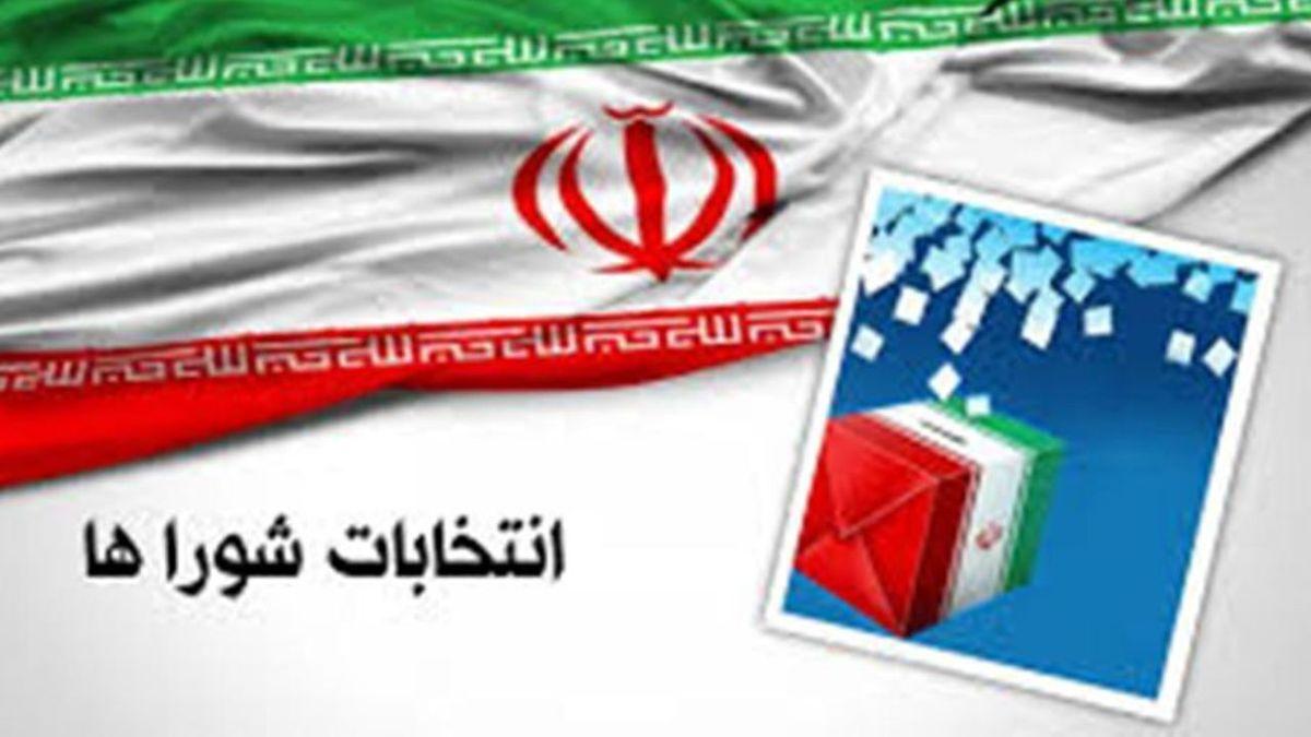 از بررسی صلاحیت های داوطلبان شوراهای اسلامی شهر چه خبر؟!/ بوی رد صلاحیت گسترده چهره های مهم به مشام می رسد
