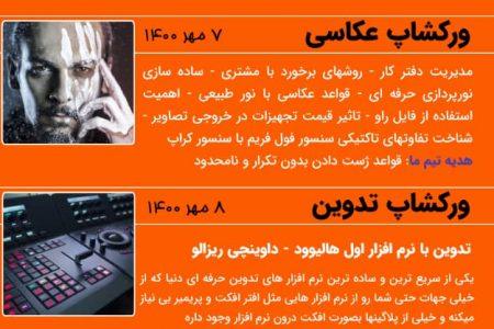 ورکشاپ عکاسی، تصویر برداری و تدوین در بستک برگزار می شود